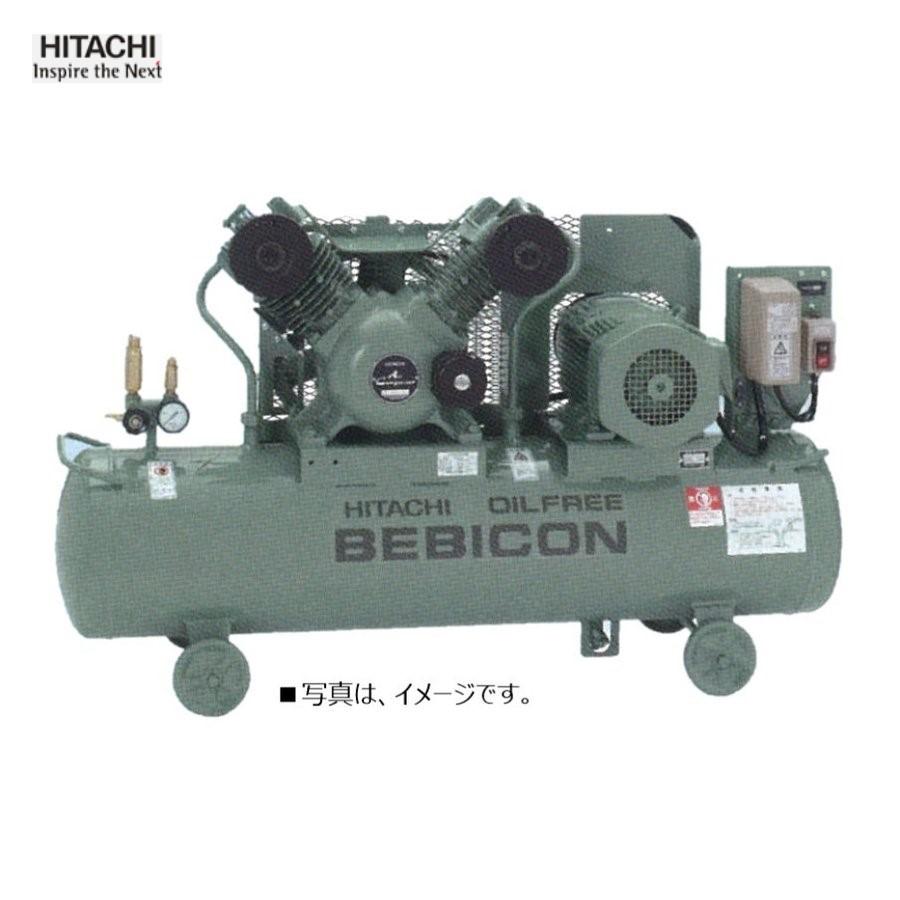 日立 3馬力 2.2OU-9.5GP オイルフリー 圧力開閉器式 コンプレッサー ベビコン ヒタチ hitachi