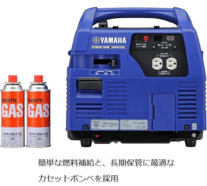 【再入荷!】 発電機 カセットボンベ インバータ GB 防音型:kikaihanbai EF900iS ?長期納期商品?ヤマハ-DIY・工具