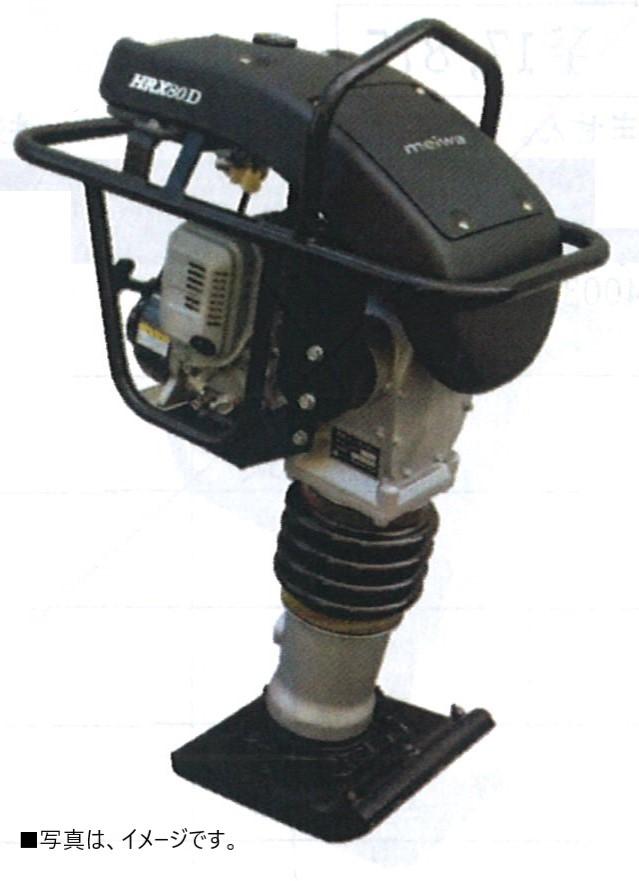 明和製作所 HRX75D 高打撃 ホンダエンジン ランマ 締固め 転圧