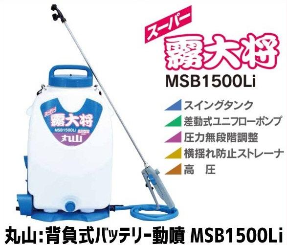 マルヤマ 消毒殺菌剤対応バッテリー動噴 スーパー霧太郎 MSB1500Li 充電器付き