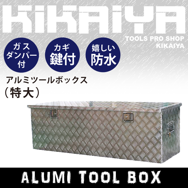KIKAIYA アルミツールボックス:特大 W1450xD520xH470mmアルミ工具箱(個人宅配達不可)