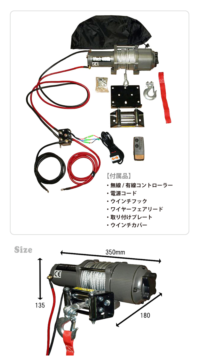 Auc Kikaiya Electric Winch 12 V Maximum Towing Capacity 1500 Kg Volt Remote Control Wiring Diagram Wireless Wired