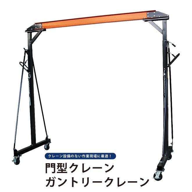 さまざまな物を吊り上げます 売買 門型クレーン 激安特価品 ガントリークレーン エンジンクレーン 移動式 一部地域送料無料 KIKAIYA
