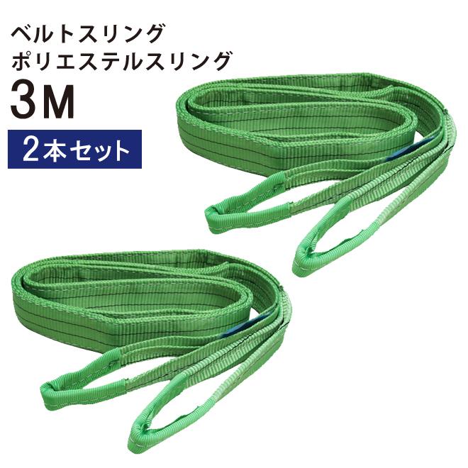 引張強度 人気の定番 伸びに強いスリング ナイロンスリング セール特価 ベルトスリング 2本セット 3メートル 2トン KIKAIYA