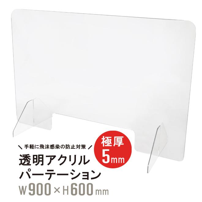 極厚5mm 簡単設置できるパーテーション アクリルパーテーション 透明 W900mm H600mm 窓付き アクリルボード 飛沫ガード コロナ感染対策 衝立 仕切り板 アウトレットセール 特集 法人宛は送料無料 KIKAIYA 個人様宛は送料別途 完売 アクリル板