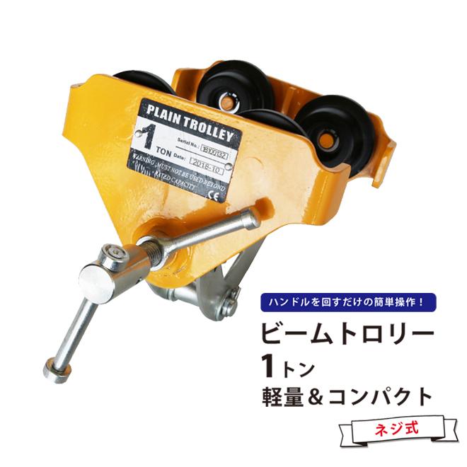 送料無料 ビームトロリー1トン ネジ式 軽量&コンパクトタイプ チェーンブロック用 KIKAIYA