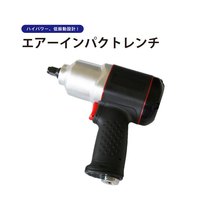 【送料無料】エアーインパクトレンチ エアインパクトレンチ エアー式 KIKAIYA