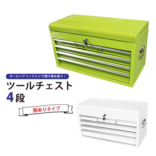 送料無料 ツールチェスト4段(単色) 艶あり トップチェスト ツールボックス キャビネット 工具箱 KIKAIYA