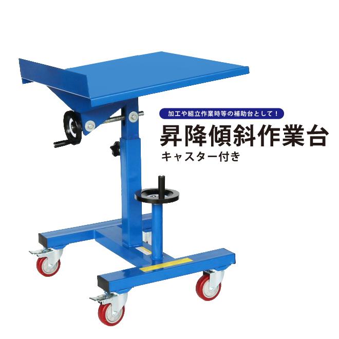 送料無料 昇降傾斜作業台 昇降傾斜テーブル 昇降スタンド 傾斜スタンド キャスター付き ネジ式 リフトテーブル KIKAIYA(個人宅配達不可)