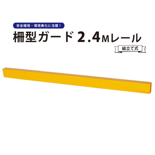 【送料無料】パイプガード 柵型ガード 2.4Mレール(1個)組立て式 セーフティーガード 防護バリア ガードパイプ ガード柵(個人様は営業所止め)KIKAIYA