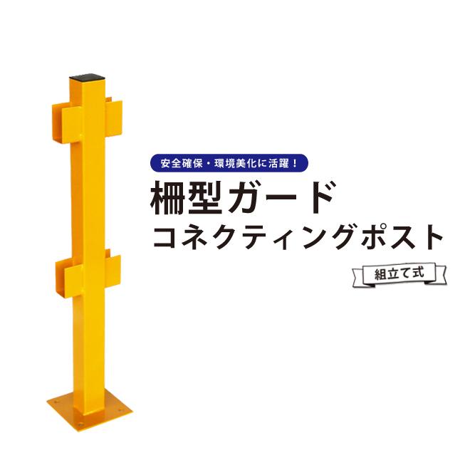 【送料無料】パイプガード 柵型ガード コネクティングポスト(1個)組立て式 セーフティーガード 防護バリア ガードパイプ ガード柵(個人様は営業所止め)KIKAIYA