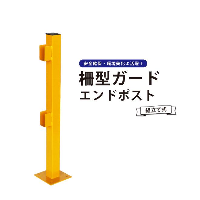 【送料無料】パイプガード 柵型ガード エンドポスト(1個)組立て式 セーフティーガード 防護バリア ガードパイプ ガード柵(個人様は営業所止め)KIKAIYA