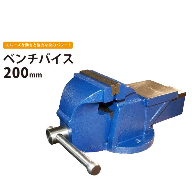 送料無料 ベンチバイス200mm 強力リードバイス 万力 バイス台 KIKAIYA (個人宅配達不可)