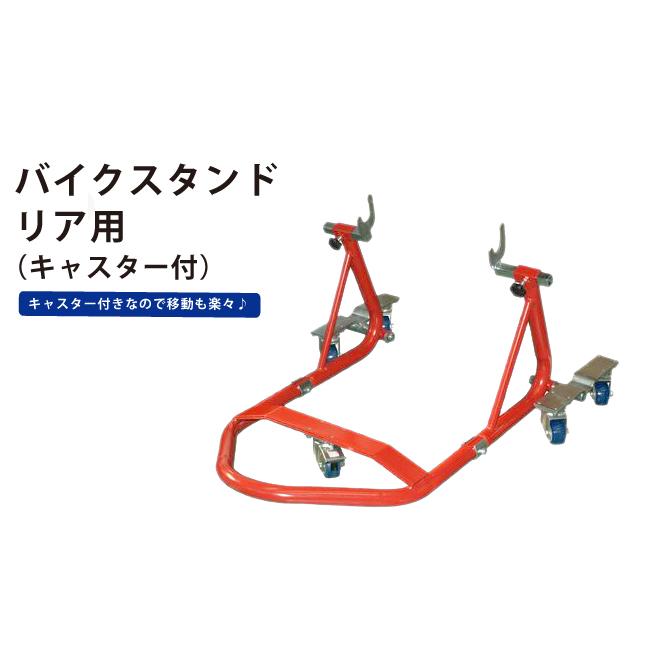 キャスター付きなので移動も可能 価格 バイクスタンド リア用 メンテナンススタンド 自在キャスター5個付 中型バイクまで 交換無料 KIKAIYA