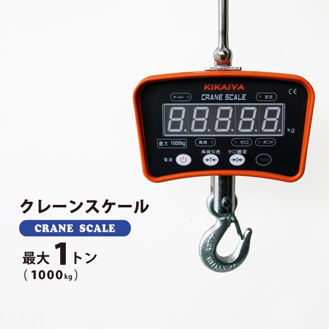 送料無料 1年保証 クレーンスケール1000kg デジタル吊りはかり 計量器 KIKAIYA(バウシャックル プレゼント)