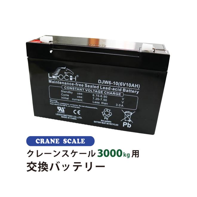 送料無料 クレーンスケール3000kg(CS-3000)用 交換バッテリー KIKAIYA