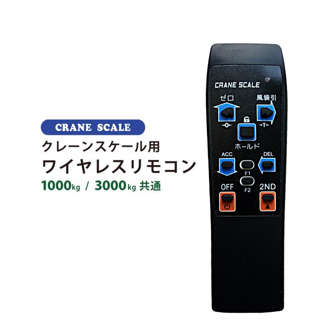 【送料無料】ワイヤレスリモコン(クレーンスケール用)KIKAIYA