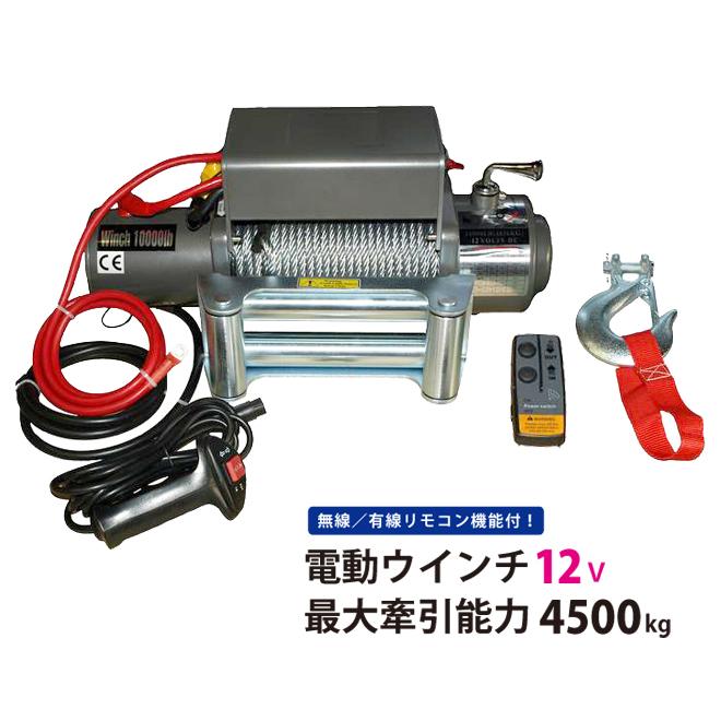 送料無料 電動ウインチ12V 最大牽引能力4500kg 電動ホイスト 無線/有線リモコン KIKAIYA