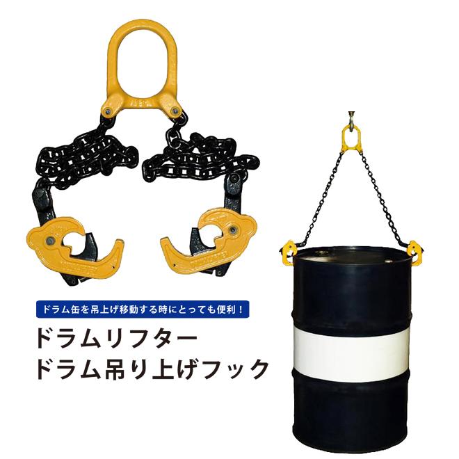 【送料無料】ドラム缶 ドラムリフター ドラム吊り上げフック KIKAIYA