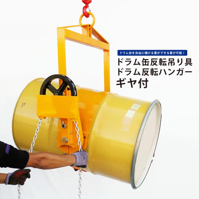 送料無料 ドラム缶反転吊り具 ドラム反転ハンガー ギヤ付 KIKAIYA(個人宅配達不可)