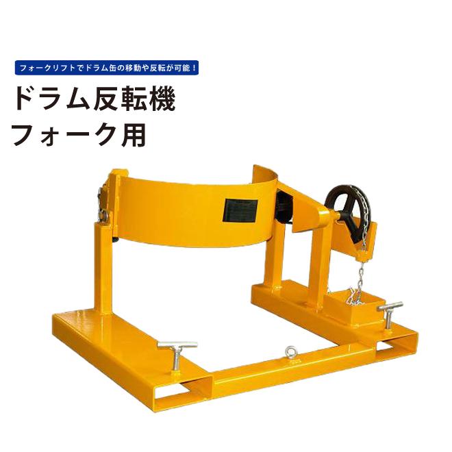 送料無料 ドラム反転機 フォーク用 KIKAIYA (個人宅配達不可)