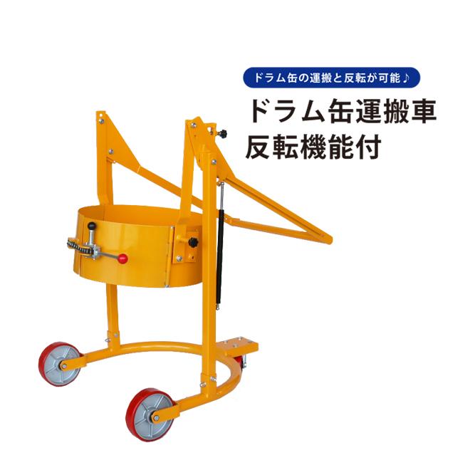 送料無料 ドラム缶運搬車 反転機能付 スチールドラム・ポリドラム兼用 ドラムポーター ドラムキャリー KIKAIYA (個人宅配達不可)