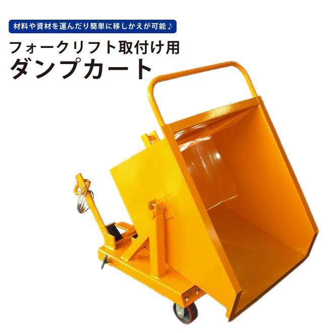 送料無料 チルト機能付き台車 フォークリフト取付け用 ダンプカート スクラップ台車 KIKAIYA(個人宅配達不可)