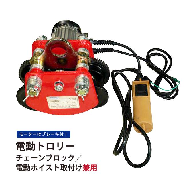 送料無料 電気トロリー1000kg チェーンブロック/電動ホイスト取付け兼用 トローリー KIKAIYA