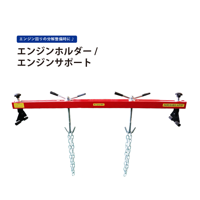 【送料無料】エンジンホルダー エンジンサポート(個人様は営業所止め)KIKAIYA