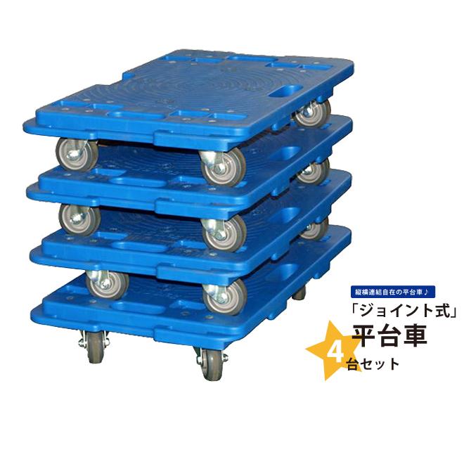 送料無料 平台車 4台セット 積載合計600kg 連結台車 樹脂製 KIKAIYA