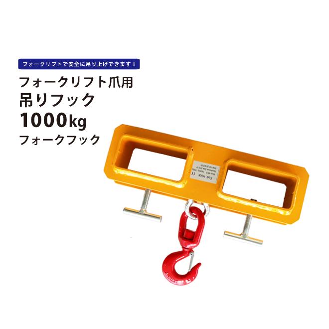 送料無料 フォークリフト爪用吊りフック1000kg フォークフック フォークリフトアタッチメント KIKAIYA