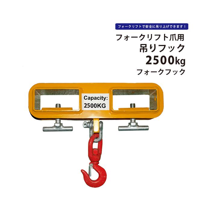 送料無料 フォークリフト爪用吊りフック2500kg フォークフック フォークリフトアタッチメント KIKAIYA
