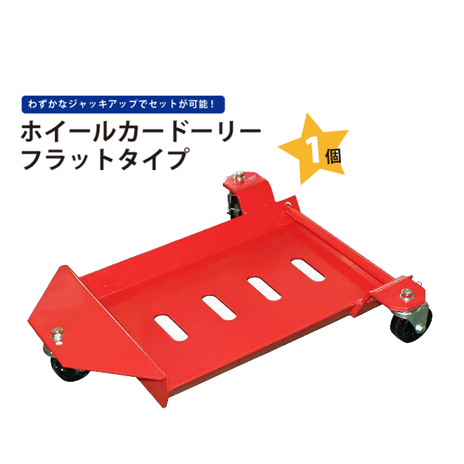 【送料無料】ホイールカードーリー1個 フラットタイプ 積載重量450kg(鉄車輪)タイヤドーリー KIKAIYA