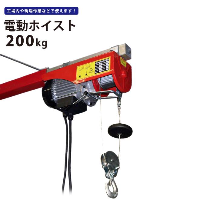 送料無料 電動ホイスト200Kg 最大揚程12m 電動ウインチ100V KIKAIYA