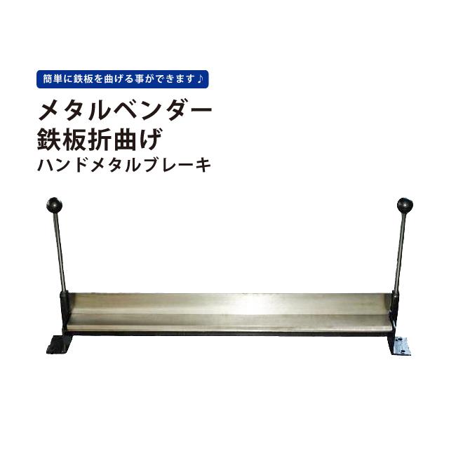 【送料無料】メタルベンダー 鉄板折曲げ ハンドメタルブレーキ KIKAIYA