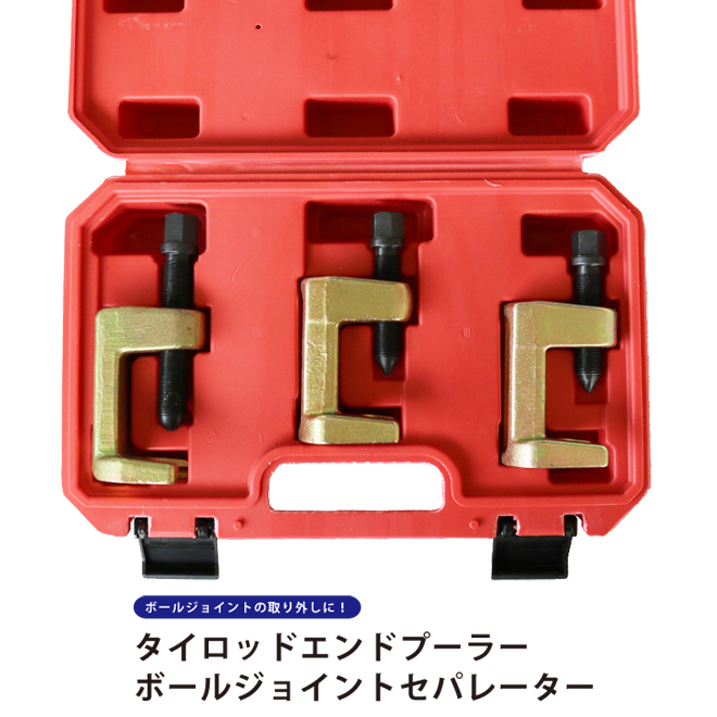 【送料無料】ボールジョイントセパレーター 3個セット タイロッドエンドプーラー KIKAIYA