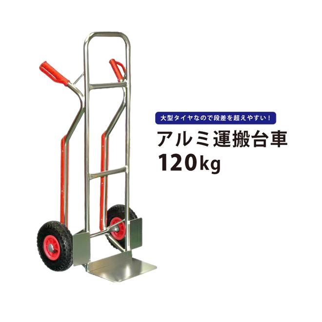 送料無料 アルミ台車120kg エアータイヤ 運搬車 KIKAIYA (個人宅配達不可)