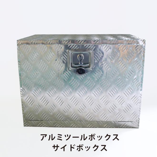 KIKAIYA アルミツールボックス:サイドボックス W610xD430xH455mm アルミ工具箱