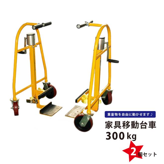 送料無料 家具移動台車300kg 2個セット 自動販売機 リフティングローラー 重量物ジャッキアップ KIKAIYA(個人宅配達不可)