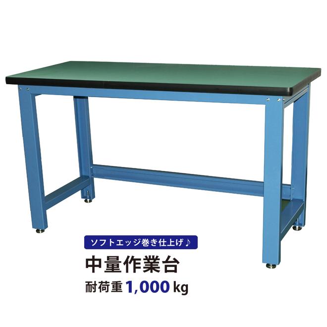 送料無料 中量作業台 ワークテーブル 耐荷重1000kg W1530xD655xH885mm ワークベンチ KIKAIYA(個人宅配達不可)