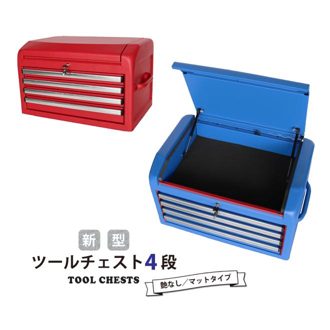 送料無料 新型ツールチェスト4段(7段用) 艶なし マットタイプ トップチェスト ツールボックス キャビネット 工具箱KIKAIYA(個人宅配達不可)
