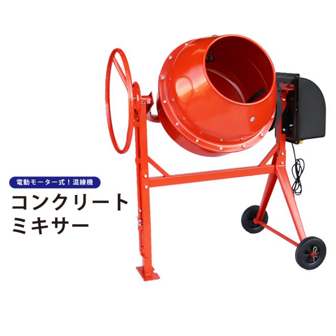 送料無料 コンクリートミキサー ドラム容量130L 練上量65L 電動モーター式 混練機 かくはん機 キャスター付き 100Vモーター KIKAIYA (個人宅配達不可)