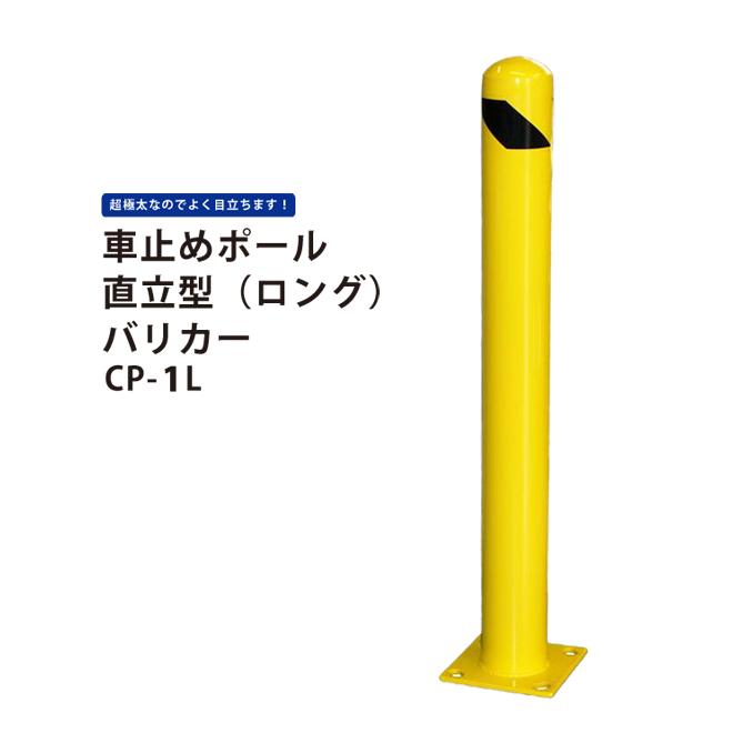 【送料無料】車止めポール 直立型(ロング)H1070mm バリカー ガードパイプ KIKAIYA