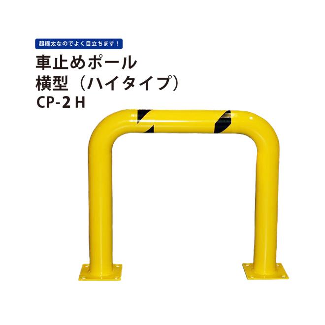 送料無料 車止めポール 横型(ハイタイプ) バリカー ガードパイプ KIKAIYA(個人宅配達不可)