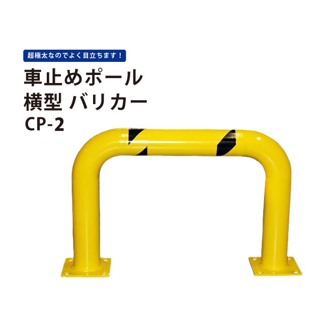 送料無料 車止めポール 横型 バリカー ガードパイプ KIKAIYA  (個人宅配達不可)