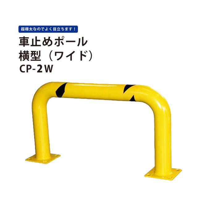 送料無料 車止めポール 横型(ワイド) バリカー ガードパイプ KIKAIYA(個人宅配達不可)