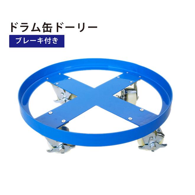 送料無料 ドラム缶ドーリー(ブレーキ付) 最大荷重400kg ドラムキャリー 円形台車 KIKAIYA
