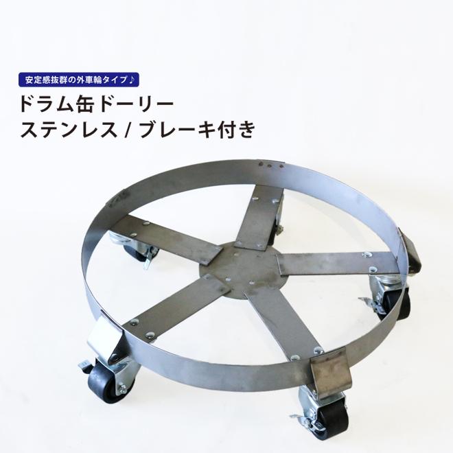 送料無料 ドラム缶ドーリー(ステンレス)ブレーキ付 最大荷重300kg ドラムキャリー 円形台車 ワイドタイプ KIKAIYA