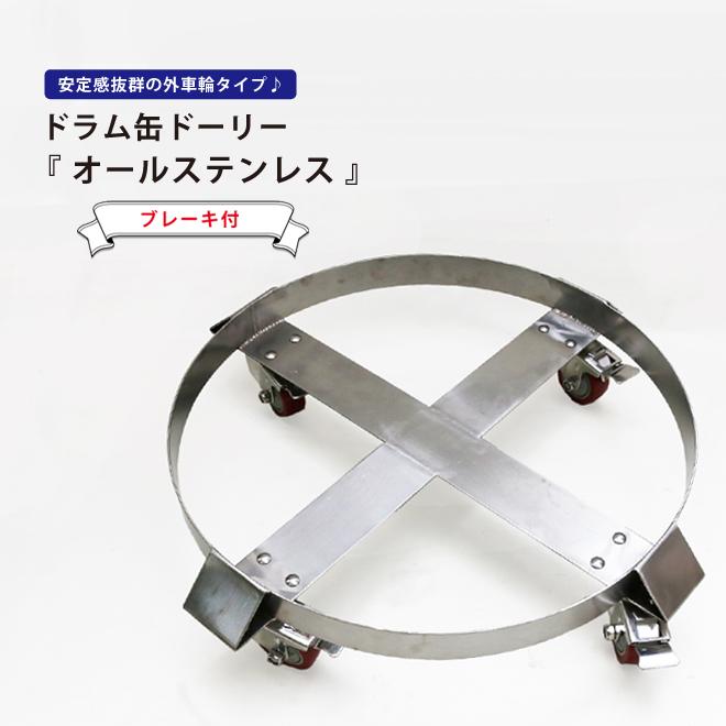 送料無料 ドラム缶ドーリー(オールステンレス)ブレーキ付 最大荷重400kg ドラムキャリー 円形台車 ワイドタイプ KIKAIYA