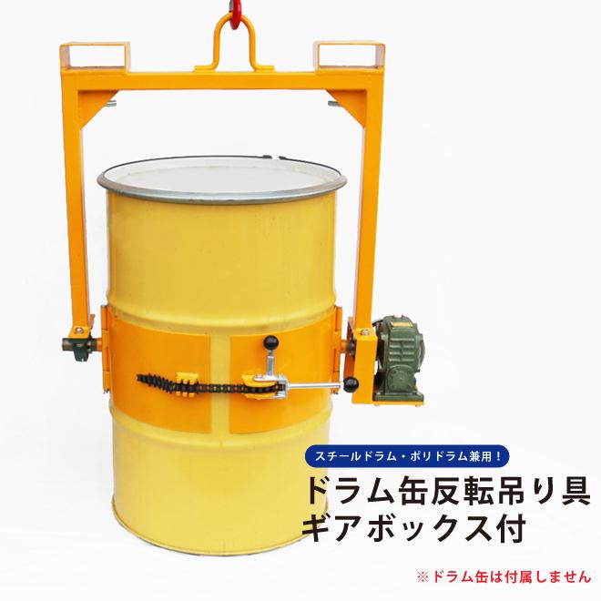 送料無料 ドラム缶反転吊り具 ギアボックス付 スチールドラム・ポリドラム兼用 ドラム反転ハンガー KIKAIYA (個人宅配達不可)